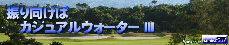 ゴルフ情報ブログ『振り向けばカジュアルウォーターIII』 ゴルフ用品最新製品、プロゴルフやアマチュア選手権の結果、ゴルフレッスン書籍・DVD発売情報などのゴルフにまつわるニュースとゴルフに関するコラムをお届けします。
